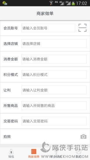中佳易购商圈官方网首页登录图2: