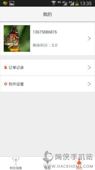 中佳易购商圈官方网首页登录图4: