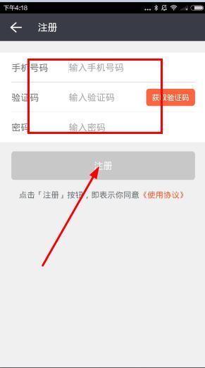 借钱快app怎么注册?借钱快软件注册教程[多图]