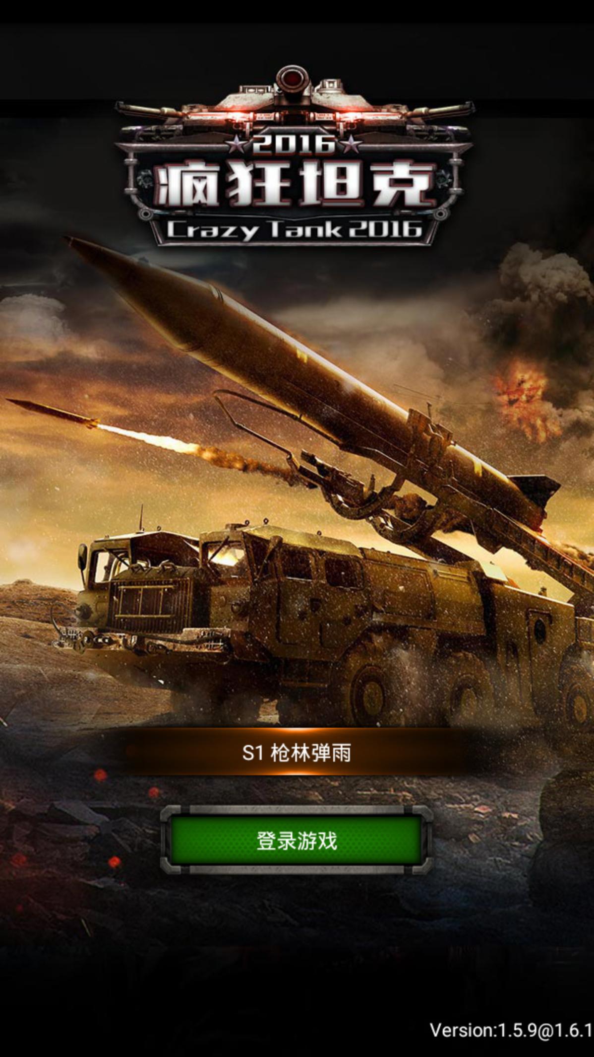 疯狂坦克2016评测:坦克之间的对决[多图]