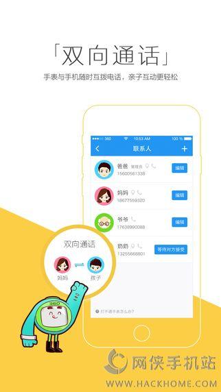 360儿童手表app下载手机版图2: