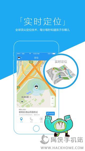 360儿童手表app下载手机版图4: