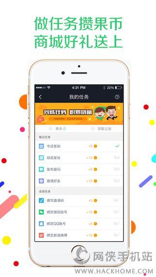 果果树家庭版下载手机版app图4: