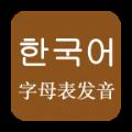 韩语发音学习手机版app v6.0