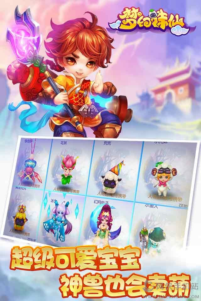 梦幻诛仙ios手机版图1: