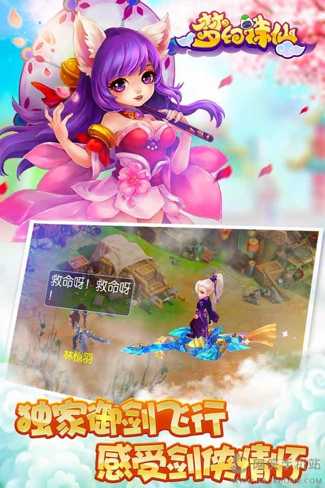 梦幻诛仙ios手机版图3: