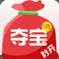 秒开夺宝软件app下载手机版 v0.9.5