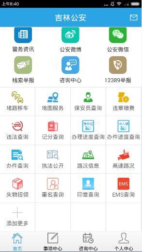 吉林公安手机app下载地址是多少?吉林公安网上服务平台下载地址[多图]