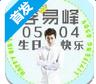 李易峰0504生日会2016完整版视频在线观看 v1.0