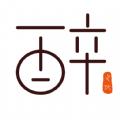 醉文玩交易软件手机版app v0.0.7