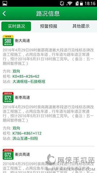 湖南高速通app下载手机版图2: