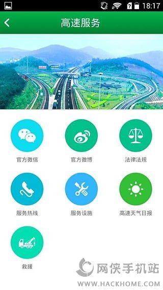 湖南高速通app下载手机版图4: