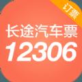 12306汽车票官网手机版APP v4.1