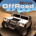 越野驾驶沙漠游戏安卓版下载(OffRoad Drive Desert)(含数据包) v1.0