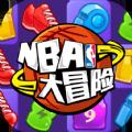 NBA大冒险独家礼包