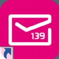 139邮箱轻量版官网手机版下载 v1.4.1