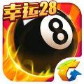 腾讯桌球幸运28规则版本下载 v2.4.0