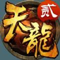天龙八部3D九游安卓绿色版下载 v1.291.0.0