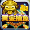 黄金捕鱼达人单机版 v2.5.0