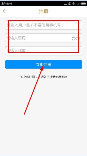 悸花网app怎么注册?悸花网注册教程[多图]