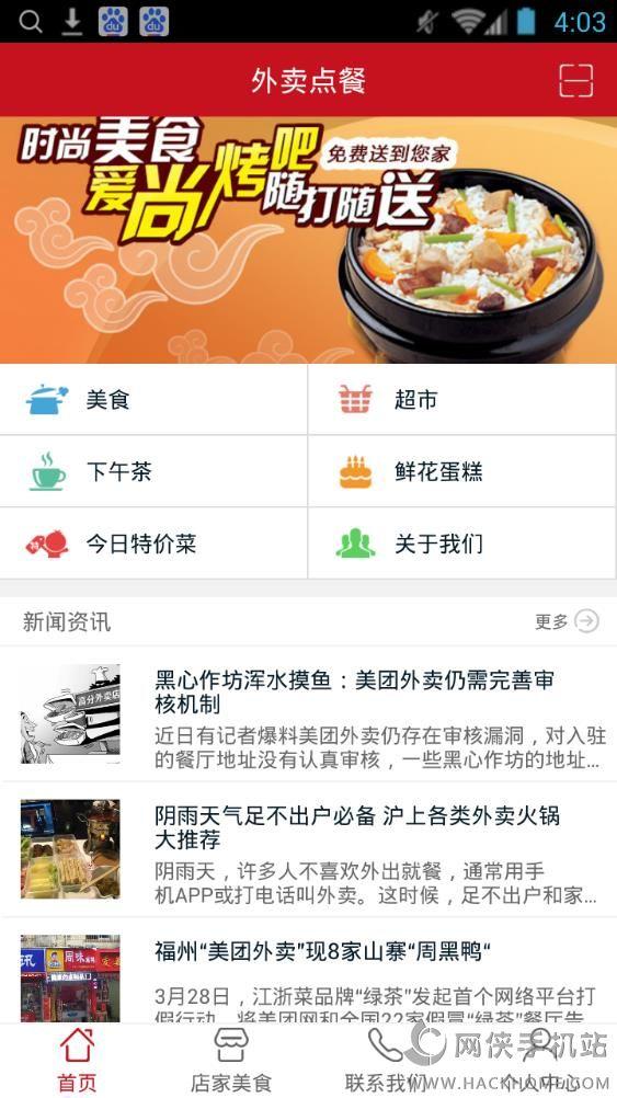 外卖点餐软件下载手机版app图3: