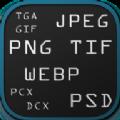 图像转换器手机版app v5.4.6