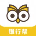 银行帮app软件下载手机版 v2.9.0