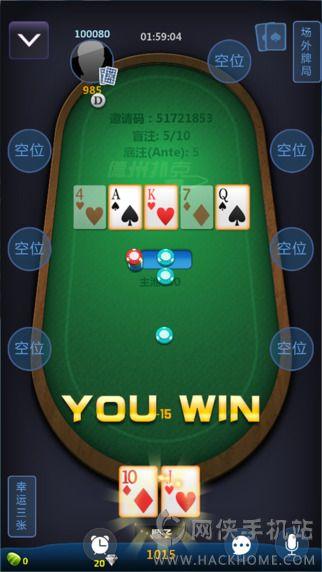 火爆扑克游戏手机版下载图3: