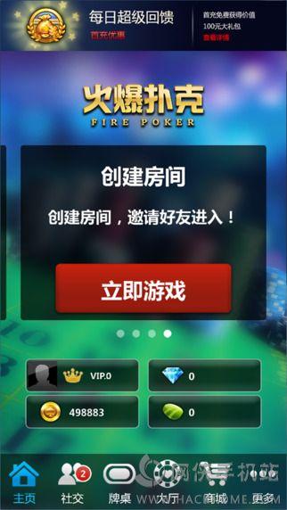 火爆扑克游戏手机版下载图5: