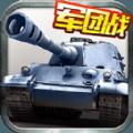 坦克帝国游戏官方ipad版 v1.1.26