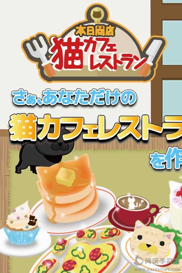 本日开店猫咖啡餐厅汉化中文版图1: