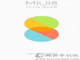MIUI8内测版下载 MIUI8系统内测版下载地址[多图]