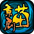 京剧猫格斗手游下载官方游戏 v1.11.1