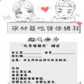 宋仲基吃货体情书表情包下载 v1.0