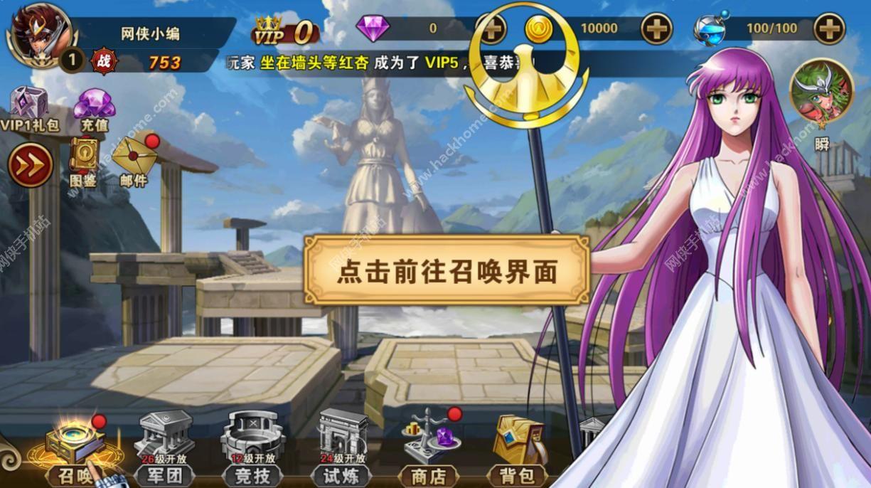 圣斗士星矢守护评测:重生雅典娜女神[多图]术策游戏攻略图片