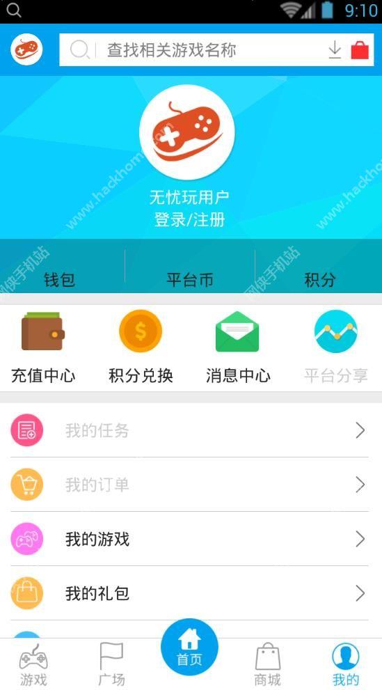 无忧玩盒子官网客户端下载安装app图2: