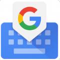 Gboard输入法安卓手机版下载安装 v1.0