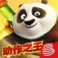 功夫熊猫ios手游