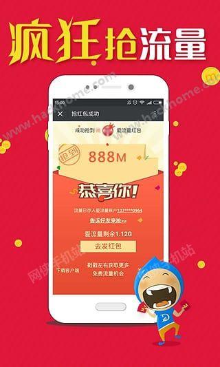 中国移动爱流量官网客户端下载图2: