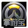 守望先锋掌游宝app手机版下载 v1.0.0