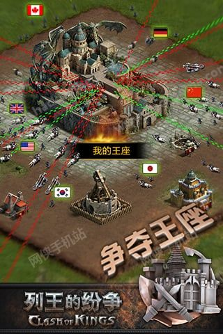 列王的纷争新浪微博版(clash of kings)图4: