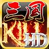三国kill5.0.0全神将破解版下载