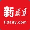 新福建新闻官网手机版app v2.0.11