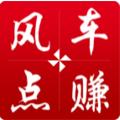 风车转赚软件官方app下载 v1.24