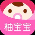 柚宝宝孕育生男生女下载官网手机版 v2.1.2