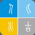 烨古输入法下载手机版app v3.6.1