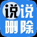 QQ空间说说批量删除器APP下载 v1.3.20