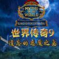 世界传奇9被遗忘的邪恶岛屿游戏官方手机版 v1.0