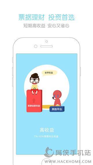 爱康金服app官方下载图片2