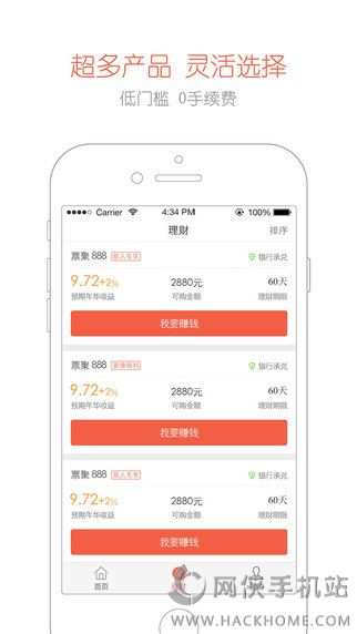 爱康金服app官方下载图4: